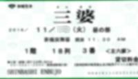 三婆_0002 C.jpg