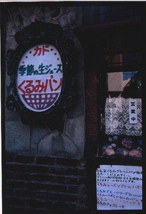 向島_0004.jpg